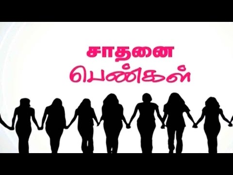 Women Achievers | Women's Day Special | Mar 08, 2019