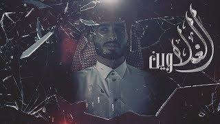 الغلا وين - عبدالله ال فروان | ( حصرياً ) 2020