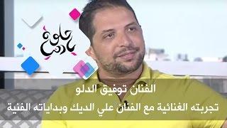الفنان توفيق الدلو - تجربته الغنائية مع الفنان علي الديك وبداياته الفنية