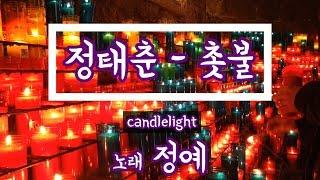 """[일반인 커버 """"정예""""] 정태춘 - 촛불 - 노래연습 영상 - 커버곡, cover, k-pop, korea music"""