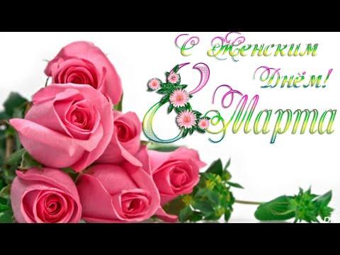 С 8 марта / Красивое поздравление / С женским днем / Открытка