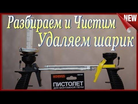 Разбираем!!! Чистим!!! и Удаляем ШАРИК из пистолета для монтажной пены