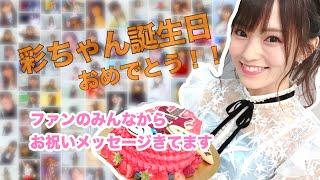 このビデオは山本彩ちゃんの 25歳のお誕生日お祝い企画として 立ち上げたものです 短い期間中でしたが たくさんの方にメッセージを いただきま...