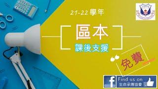 Publication Date: 2021-09-26   Video Title: 中華傳道會呂明才小學【區本課後支援計劃21-22】