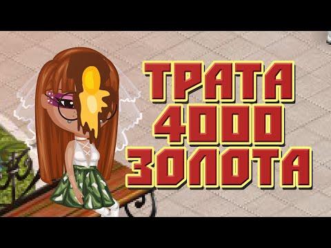 #Аватария | ТРАТА ЗОЛОТА | ТРАТИМ 4000 ЗОЛОТА | СКУПИЛА ВЕСЬ КУТЮРЬЕ?