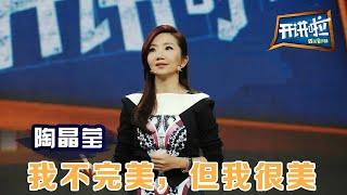 《开讲啦》 陶晶莹:我不完美,但我很美 20140222 | CCTV《开讲啦》官方频道