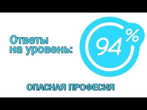 Игра 94 процента ответы на 8 уровень ОПАСНАЯ ПРОФЕСИЯ . Ответы на игру 94%