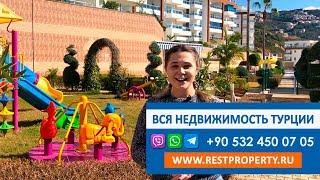 Недвижимость в Турции. Купить квартиру с мебелью в комплексе класса люкс. Турция RestProperty