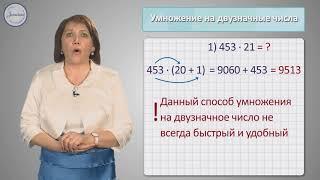 Умножение на двузначное число 3 класс