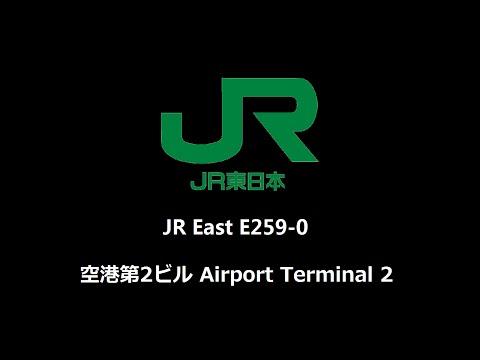 JR East E259-0 Series Narita Express No.10 at Airport Terminal 2 (» Shinjuku/Yokohama)