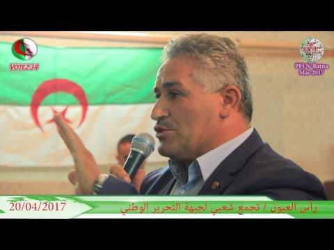 رأس العيون / تجمع لحزب جبهة التحرير الوطني