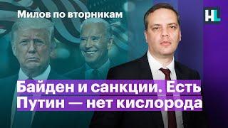 Байден и санкции. Есть Путин — нет кислорода.
