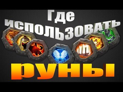 РУНЫ ВАНОВ- 1 УРОК
