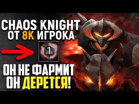видео: 8К ИГРОК НА chaos knight - УБИЛ ВСЮ КАРТУ С МИДАСОМ! dota 2