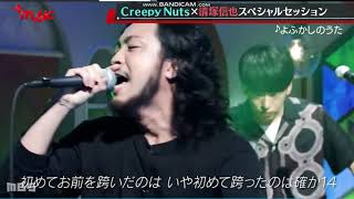 Creepy Nuts ✕ 清塚信也【よふかしのうた】