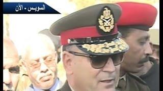 بالفيديو مباشر وحصرى قائد الجيش الثالث شاهد ماذا يعلنة عن ترشيح السيسى للرئاسة