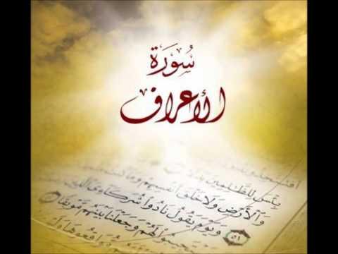 7. Al-A`raf - Ahmed Al Ajmi أحمد بن علي العجمي سورة الأعراف