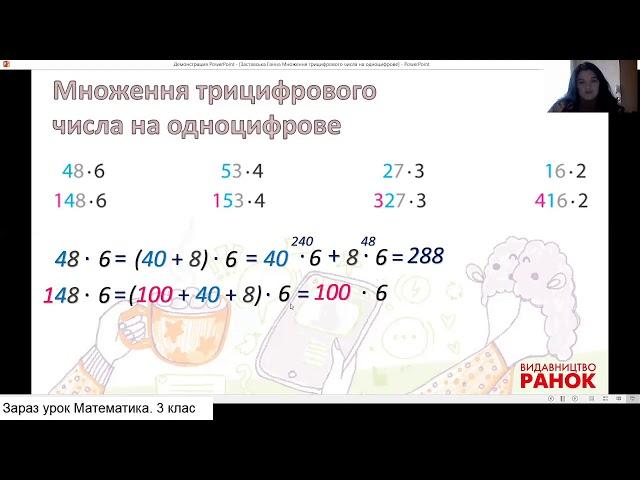 3 клас. Математика. Множення трицифрового числа на одноцифрове