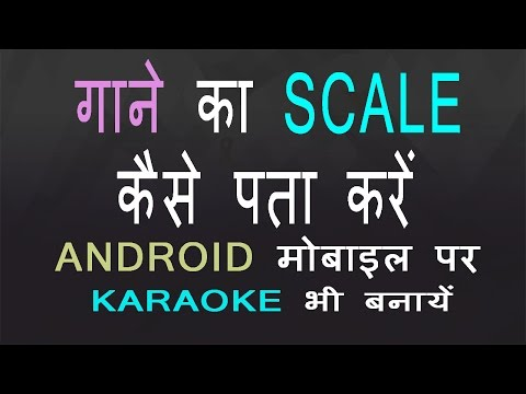 How to Find Scale of Any Scale without Ear Training on Android Mobile+Karaoke+Pitch Shift