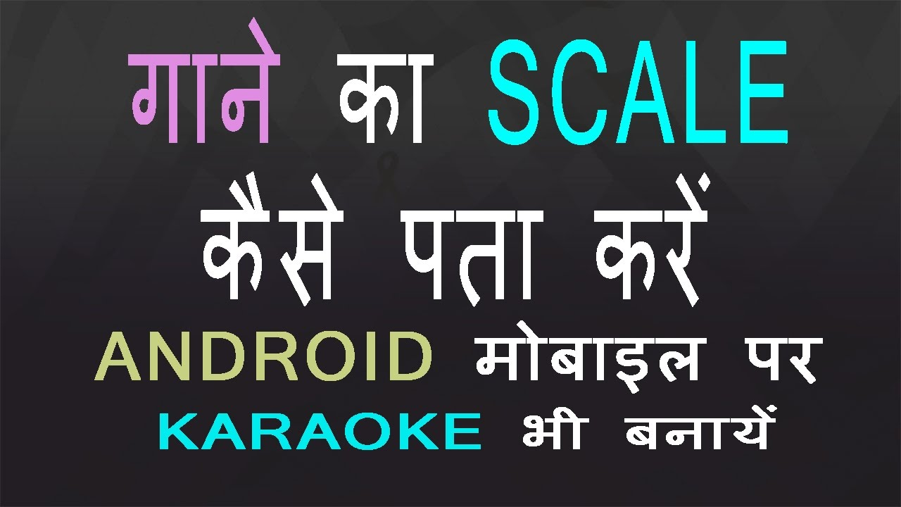 How to Find Scale of Any Song without Ear Training on Android/iOS  Mobile+Karaoke+Pitch Shift