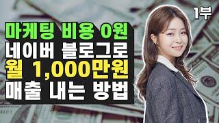 무자본 마케팅, 네이버 블로그로 월 매출 1000만원 …