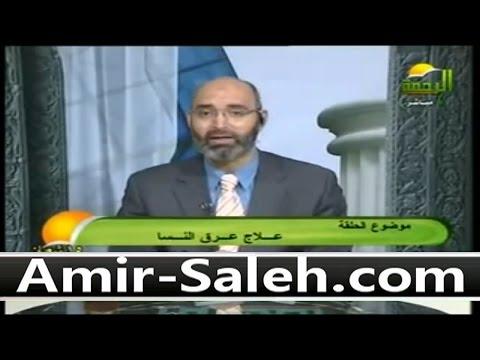 عرق النسا أو العصب الفخذى و ضيق القناة العصبية الأسباب و العلاج | الدكتور أمير صالح | الطب الآمن