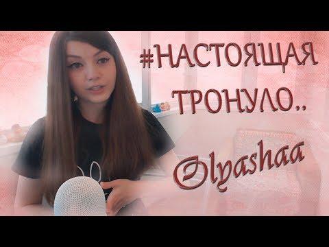 Настоящая Оляша  Olyasha - Видео с YouTube на компьютер, мобильный, android, ios