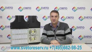 видео Преимущества использования светодиодных прожекторов