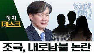 조국 '내로남불' 논란…서울대 교수로 복직? | 정치데스크