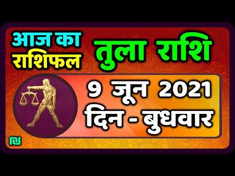 तुला  राशि 9 जून  बुधवार |  Aaj Ka Tula Rashifal | Tula Rashi 9 June 2021