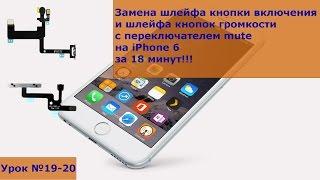 видео Замена кнопки беззвучного режима на iPhone (айфон) 4, 4s, 5, 5s, 5c от компании MacPlus