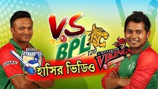Dhaka Dynamites vs Chittagong Vikings   Shakib Al Hasan vs Mushfiq   Bangla Funny Dubbing   BPL 2019