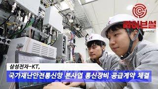 """[라이브썰] 삼성전자-KT, 재난망 협력 구축 … """"첨…"""