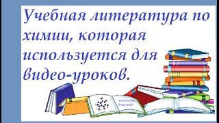 Учебники по химии и другая химическая литература, используемые для видео-уроков