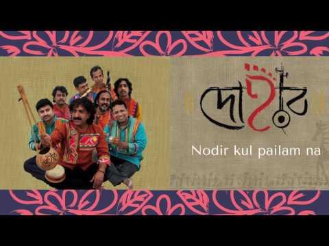 nodir-kul-nai-kinar-nai-re-|-kalika-prasad-|-dohar-|-khiyo-band-songs-|-folk-song-bangla-|-folk