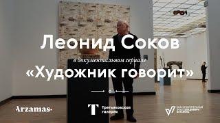 ЛЕОНИД СОКОВ / Документальный сериал «Художник говорит»