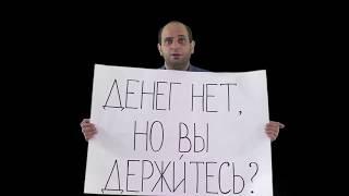 Стоматолог Евгений Артёмов губернатору Курской области: денег нет но вы держитесь?