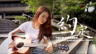 中原大學105級畢業歌曲【約定】CYCU 2016 Graduation Music Video (Official)