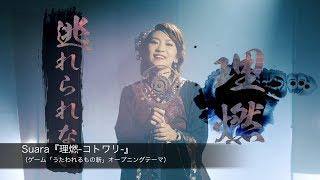 Suara「理燃-コトワリ-」Music Video (Short ver.)+CM