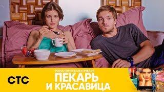 Саша Ларина устроила скандал в аэропорту | Пекарь и красавица