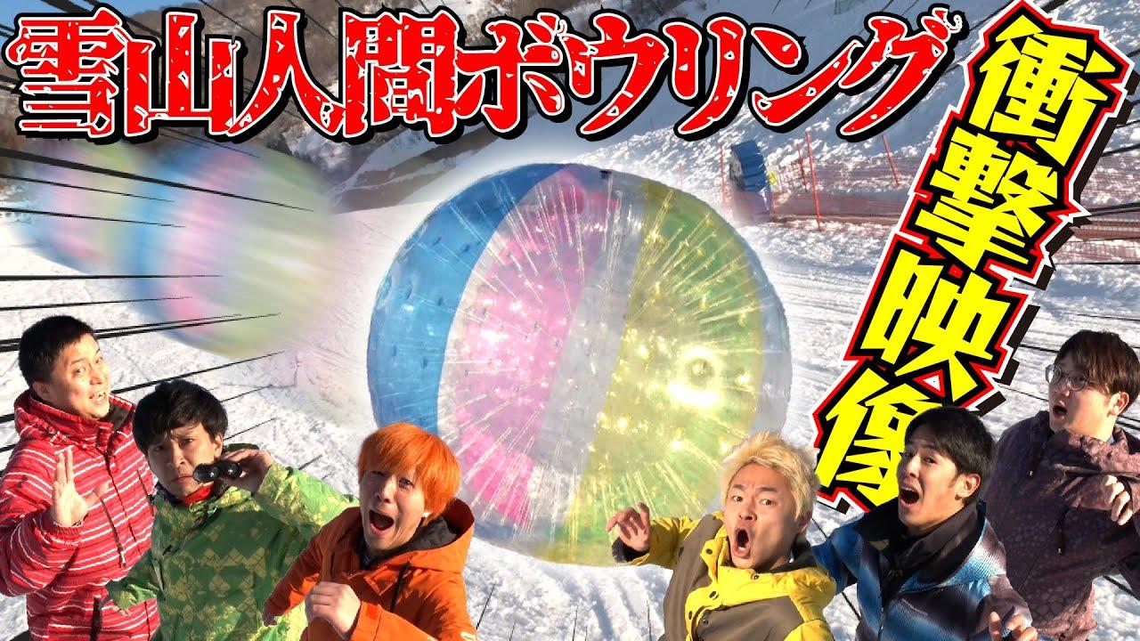 【ゾーブ】雪山で大転がり!!文理対抗!巨大人間ボウリング対決!!!!!【歯は黄色い】