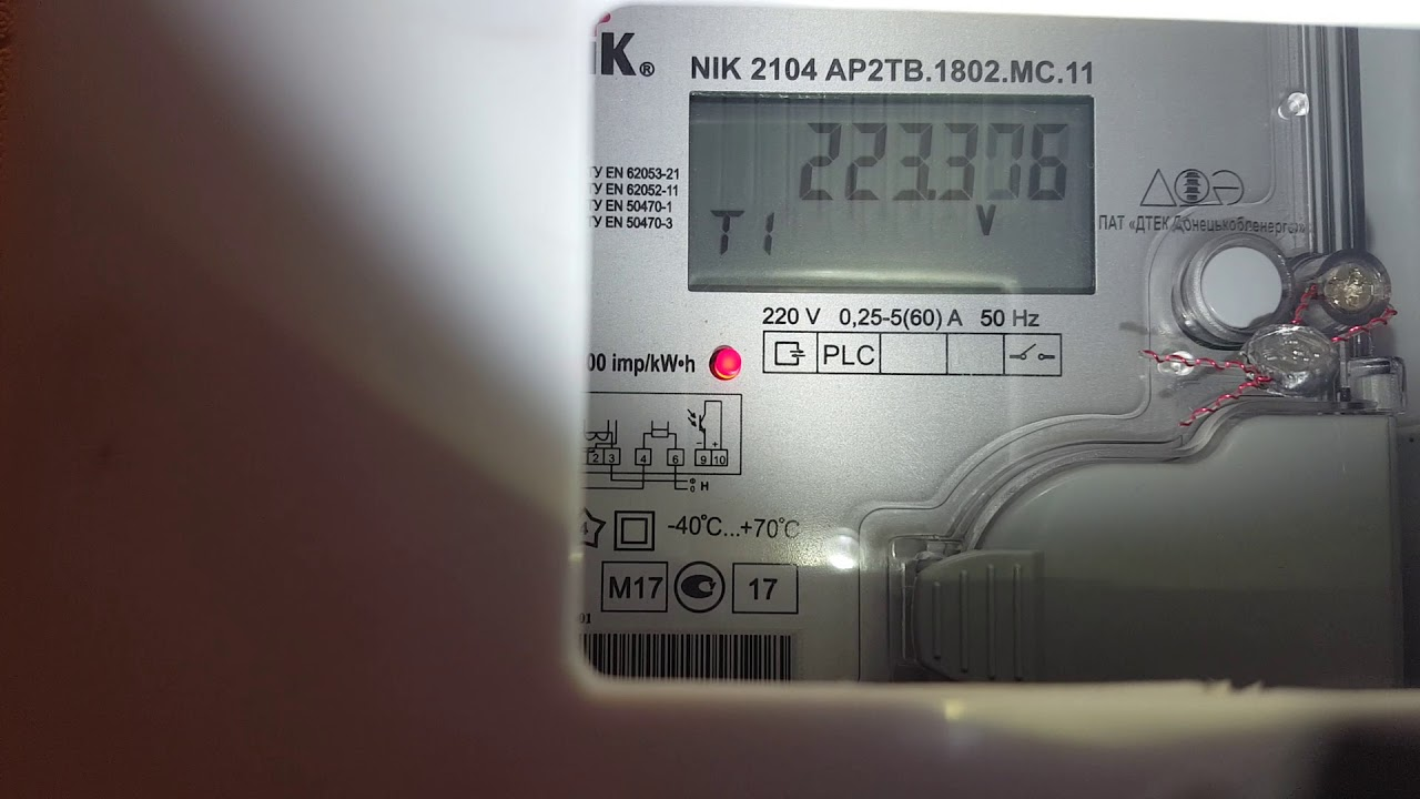 Как снимать показания с двухтарифного счетчика Украина.NIK 2104 AP2TB.1802.MC.11