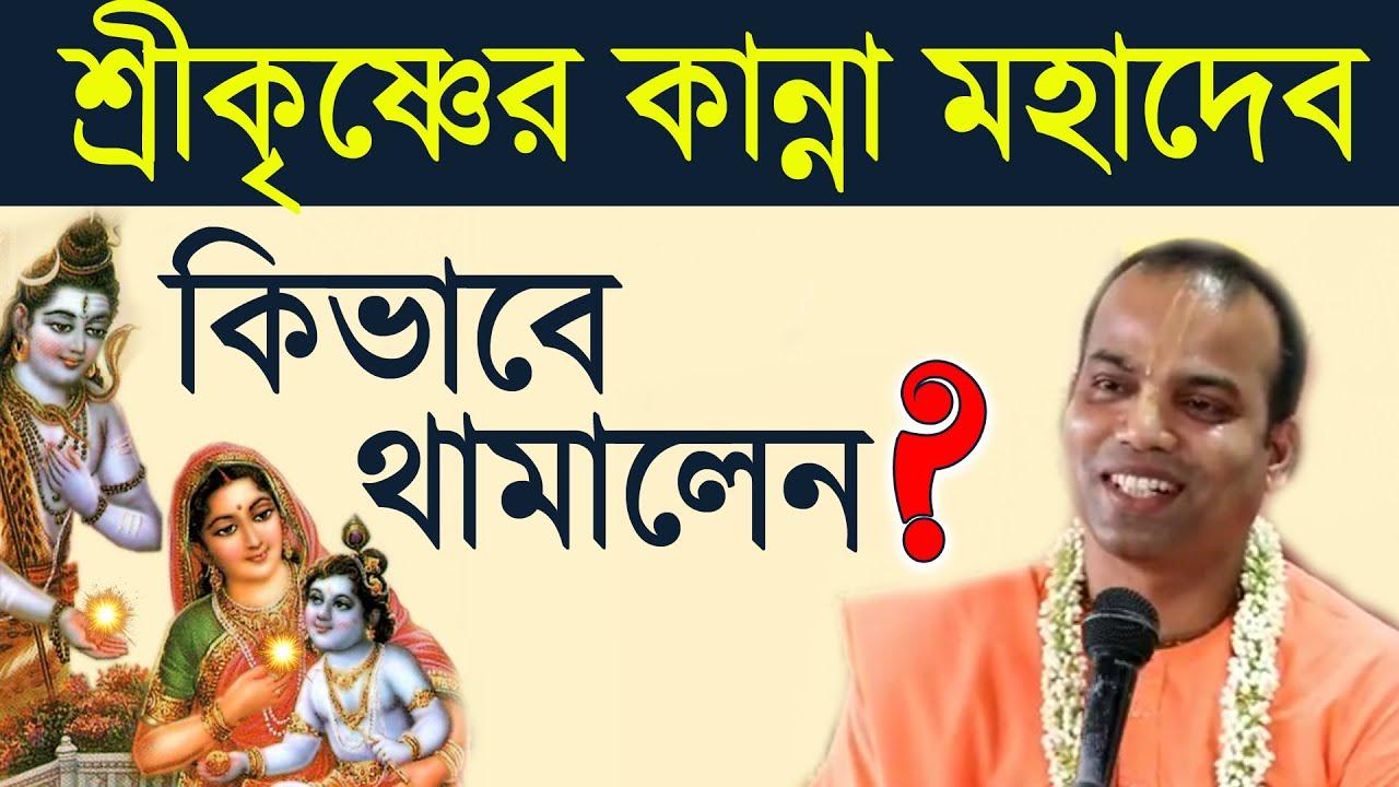 শিব ও কৃষ্ণের মিলন কাহিনী ভক্তি বিজয় ভাগবত স্বামী মহারাজ bangla bhagwat path iskcon ভাগবত কথা পাঠ