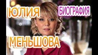 Юлия Меньшова - Интересные факты личной жизни, муж, дети. Сериал Между нами девочками-2