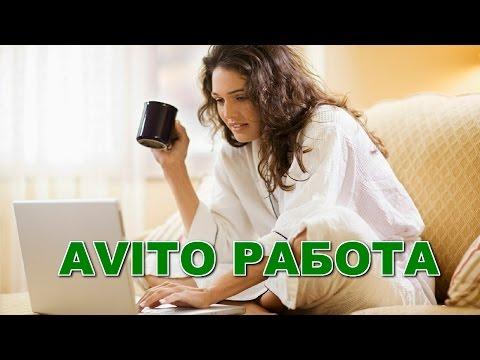 AVITO Работа. Официальная работа на Avito.ru