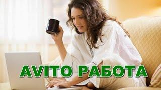 ЛУЧШАЯ СХЕМА ЗАРАБОТКА НА АВИТО В 2018 ГОДУ! Заработок на Avito!