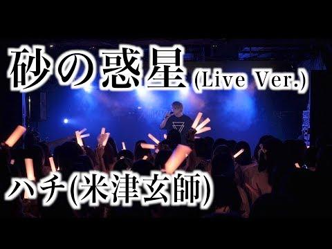 【Live Ver.】砂の惑星 / ハチ (米津玄師)