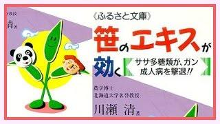 笹のエキスが効く~ササ多糖類がガン・成人病を撃退!!