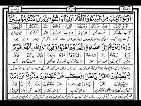 Complete Holy Quran with Urdu Translation