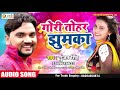 नए साल 2019 का स्पेशल गाना - गोरी तोहर झुमका / GORI TOHAR JHUMKA - Gunjan Singh- Hit Bhojpuri Song